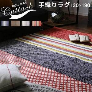 人気の手織りラグ(130×190cm)長方形、インド綿、オールシーズン使用可能 Cuttack-カタック- mote-kagu