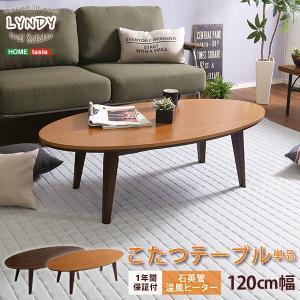 通年使える ナチュラルテイスト こたつテーブル 石英管温風ヒーター付き 120x60cm 楕円形 単品【LYNDY-リンディー-】|mote-kagu