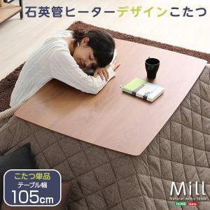 ウォールナットの天然木化粧板こたつテーブル日本メーカー製|Mill-ミル-(105cm幅・長方形)|mote-kagu