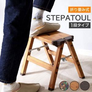 折り畳み式ステップスツール【monSTEP】1段タイプ|mote-kagu