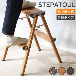 折り畳み式ステップスツール【monSTEP】2段タイプ|mote-kagu
