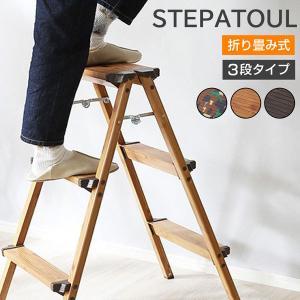 折り畳み式ステップスツール【monSTEP】3段タイプ|mote-kagu