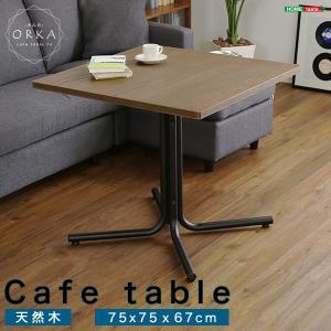 おしゃれなカフェスタイルのコーヒーテーブル(天然木オーク)ブラウン ウレタン樹脂塗装|ORKA-オルカ-|mote-kagu