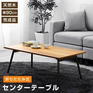 フォールディングテーブル【Polaire-ポレール-】(折り畳み式 センターテーブル 天然木目 完成品)|mote-kagu