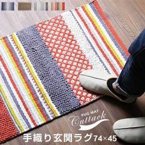 おしゃれな手織り玄関ラグマット(75×45cm)長方形、インド綿、キッチン・バスマットに Remain-リメイン- mote-kagu