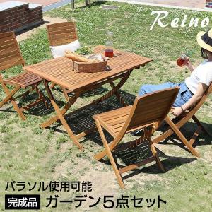 折りたたみガーデンテーブル・チェア(5点セット)人気のアカシア材、パラソル使用可能 | reino-レイノ-|mote-kagu