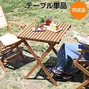 人気の折りたたみガーデンテーブル(木製)アカシア材を使用 | Xiao-シャオ-|mote-kagu