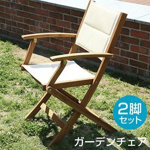 人気の折りたたみガーデンチェア肘付き(2脚セット)アカシア材を使用   Yuel-ユエル- mote-kagu