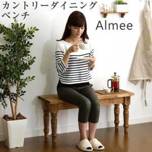 カントリーダイニング【Almee-アルム-】ダイニングベンチ単品|mote-kagu
