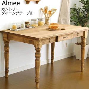 カントリーダイニング【Almee-アルム-】ダイニングテーブル単品(幅120cm) mote-kagu