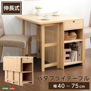 バタフライテーブル【Aperi-アペリ-】(幅75cmタイプ)単品|mote-kagu