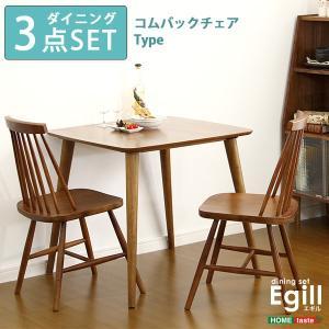ダイニングセット【Egill-エギル-】3点セット(コムバックチェアタイプ)|mote-kagu