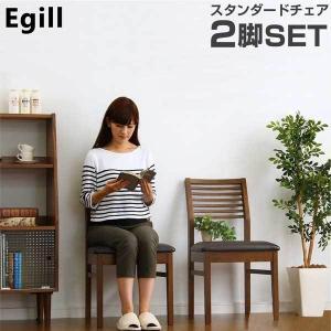ダイニング【Egill-エギル-】ダイニングチェア2脚セット(スタンダードチェアタイプ)|mote-kagu