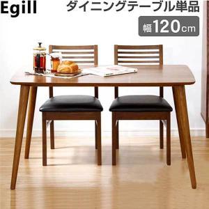 ダイニング【Egill-エギル-】ダイニングテーブル単品(幅120cmタイプ)|mote-kagu