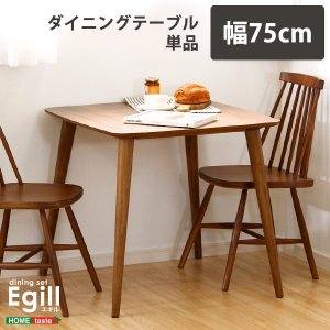 ダイニング【Egill-エギル-】ダイニングテーブル単品(幅75cmタイプ)|mote-kagu