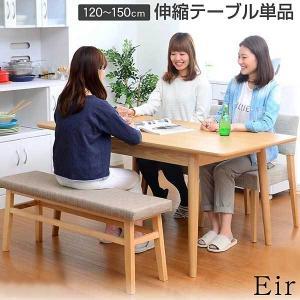 幅120-150の伸縮式天板!ダイニングテーブル単品【-Eir-エイル】|mote-kagu