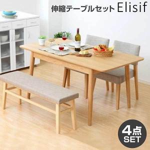 ダイニング4点セット【-Elisif-エリシフ】(伸縮テーブル幅120-150・ベンチ&チェア)|mote-kagu