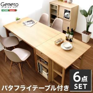 ダイニングセット【Genero-ジェネロ-】(バタフライテーブル付き6点セット)|mote-kagu