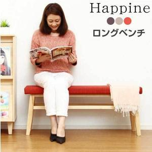 快適な座り心地!ダイニングベンチ単品(幅110)【-Happine-ハピネ】|mote-kagu