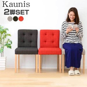 快適な座り心地!ファブリックダイニングチェア(2脚セット)【-Kaunis-カウニス】|mote-kagu