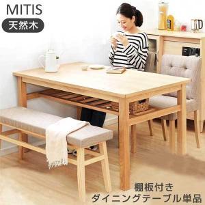 ダイニングテーブル【Miitis-ミティス-】(幅135cmタイプ)単品|mote-kagu