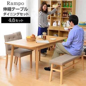 ダイニング4点セット【-Rampo-ランポ】(伸縮テーブル幅120-150・ベンチ&チェア)|mote-kagu