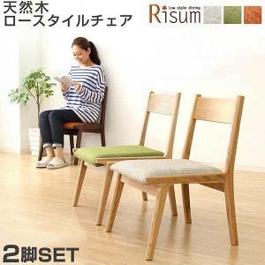 ダイニングチェア単品2脚 ナチュラルロータイプ 木製アッシュ材|Risum-リスム-|mote-kagu