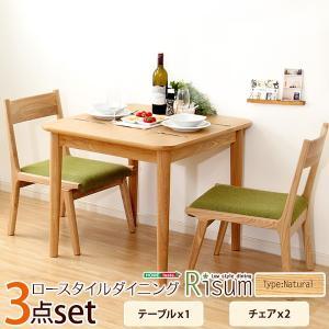 ダイニング3点セット(テーブル+チェア2脚)ナチュラルロータイプ 木製アッシュ材|Risum-リスム-|mote-kagu
