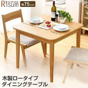 ダイニングテーブル単品(幅75cm) ナチュラルロータイプ 木製アッシュ材|Risum-リスム-|mote-kagu