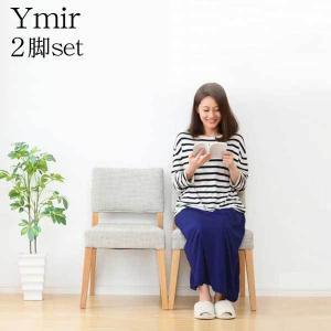 快適な座り心地!スタッキングダイニングチェア(2脚セット)【-Ymir-ユミル】|mote-kagu