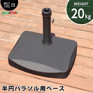半円パラソルベース【パラソルベース-20kg-】(パラソル ベース 20kg) mote-kagu