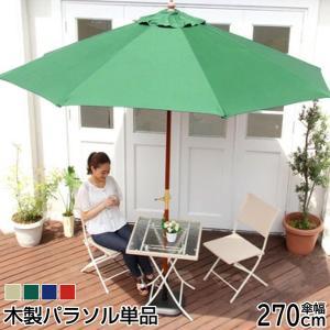 天然木 木製パラソル 270cm【マーチ-MARCH-】(パラソル 撥水 天然木) mote-kagu