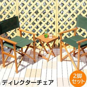 天然木とグリーン布製の定番のディレクターチェア【レジスタ-REGISTA-】(ガーデニング 椅子) mote-kagu