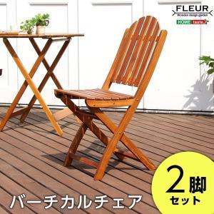 アジアン カフェ風 テラス 【FLEURシリーズ】チェア 2脚セット mote-kagu