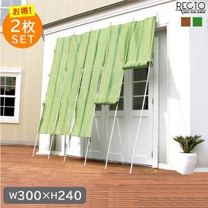 ロールアップ洋風たてす 幅300x高さ240cm 2SET【レクト-RECTO-】(たてす すだれ 300幅) mote-kagu