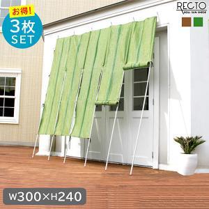 ロールアップ洋風たてす 幅300x高さ240cm 3SET【レクト-RECTO-】(たてす すだれ 300幅) mote-kagu