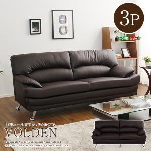 ボリュームソファ3P【Volden-ヴォルデン-】(ボリューム感 高級感 デザイン 3人掛け)|mote-kagu