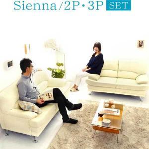 ボリュームソファ2P+3P SET【Sienna-シエナ-】(ボリューム感 高級感 デザイン 3人掛け 2人掛け)|mote-kagu