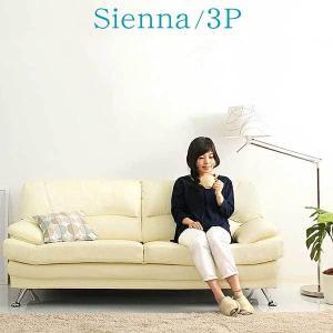 ボリュームソファ3P【Sienna-シエナ-】(ボリューム感 高級感 デザイン 3人掛け)|mote-kagu