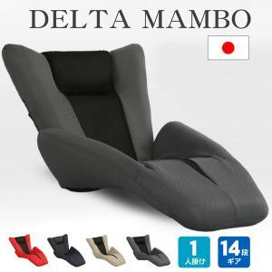 デザイン座椅子【DELTA MANBO-デルタマンボウ-】(一人掛け 日本製 マンボウ デザイナー)|mote-kagu