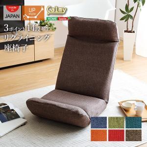 日本製カバーリングリクライニング一人掛け座椅子、リクライニングチェアCalmy - カーミー - (アップスタイル)|mote-kagu