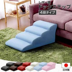 日本製ドッグステップPVCレザー、犬用階段4段タイプ【lonis-レーニス-】 mote-kagu