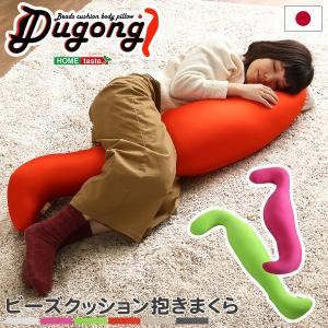 日本製ビーズクッション抱きまくら(ロングorショート)流線形【Dugong-ジュゴン-】 mote-kagu