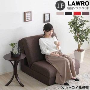 組み換え自由なソファベッド1P【Lawro-ラウロ-】ポケットコイル 1人掛 ソファベッド 日本製 ローベッド カウチ mote-kagu