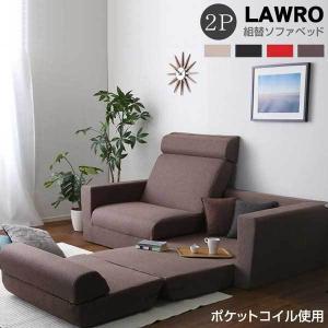 組み換え自由なソファベッド2P【Lawro-ラウロ-】ポケットコイル 2人掛 ソファベッド 日本製 ローベッド カウチ|mote-kagu