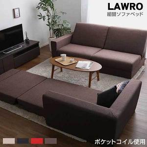 組み換え自由なソファベッド3P【Lawro-ラウロ-】ポケットコイル 3人掛 ソファベッド 日本製 ローベッド カウチ mote-kagu