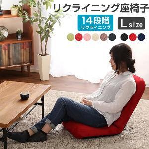 美姿勢習慣、コンパクトなリクライニング座椅子(Lサイズ)日本製 | Leraar-リーラー-|mote-kagu
