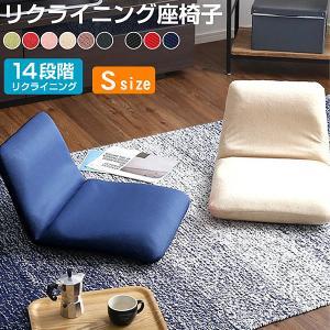 美姿勢習慣、コンパクトなリクライニング座椅子(Sサイズ)日本製 | Leraar-リーラー-|mote-kagu
