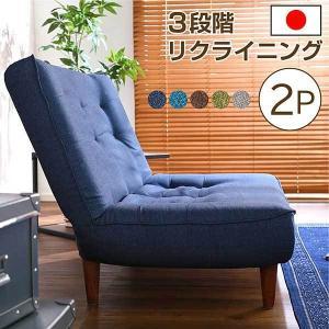 2人掛ハイバックソファ(布地)ローソファにも、ポケットコイル使用、3段階リクライニング 日本製|lemmik-レミック-|mote-kagu