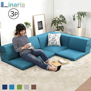 コーナーフロアソファ ロータイプ ファブリック 3人掛け(5色)組み替え自由|Linaria-リナリア-|mote-kagu